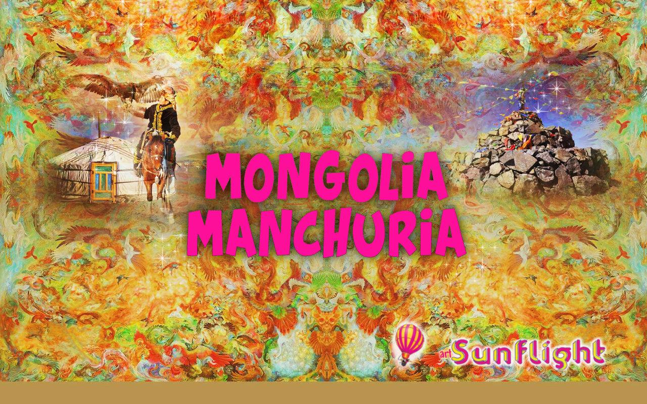 ταξίδι MONGOLIA-MANCHURIA