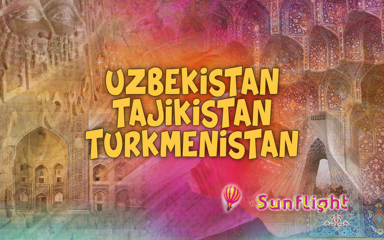 ταξίδι UZBEKISTAN-TAJIKISTAN-TURKMENISTAN